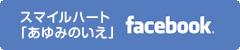 スマイルハート「あゆみのいえ」facebook