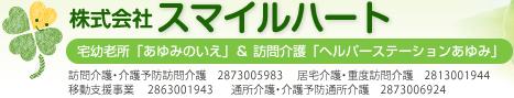 株式会社スマイルハート 宅幼老所「あゆみのいえ」&訪問介護「ヘルパーステーションあゆみ」